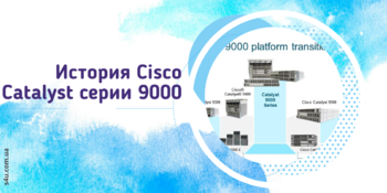 История Cisco Catalyst серии 9000